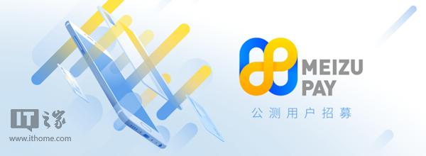 Платёжная система Meizu Pay будет запущена в режиме бета-теста с 21 июня