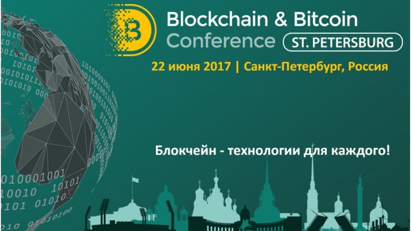 Программа Blockchain & Bitcoin Conference St. Petersburg: финтех-проекты, мода на ICO и регулирование криптовалют