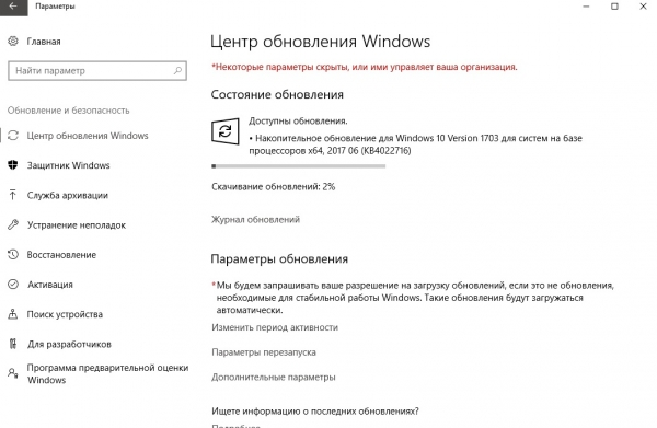 Microsoft выпустила кумулятивные обновления Windows 10 KB4022716, KB4022723, KB4032693