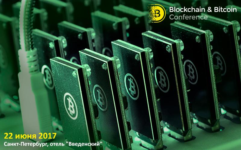 Отчет о посещении Blockchain & Bitcoin Conference 2017 в Санкт-Петербурге