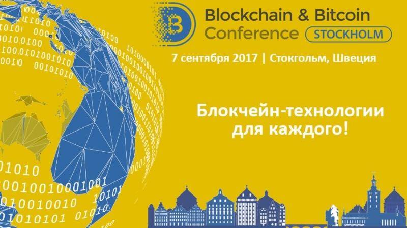 7 сентября в столице Швеции пройдёт Blockchain & Bitcoin Conference Stockholm