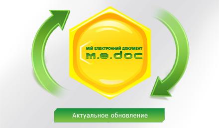 Производитель «M.e.doc» признал наличие бэкдора в своем ПО