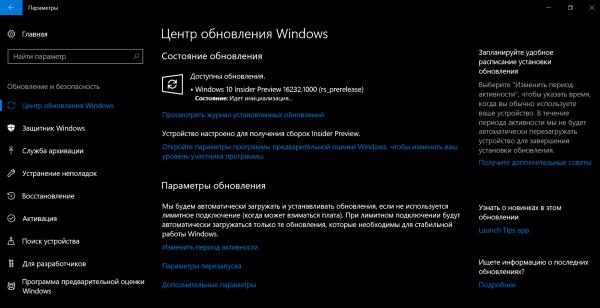 Вышла сборка Windows 10 16237