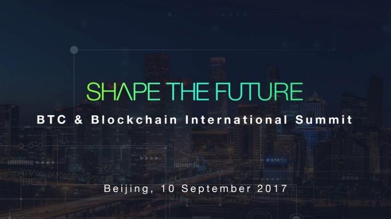 10 сентября в Пекине пройдет BTC & Blockchain International Summit