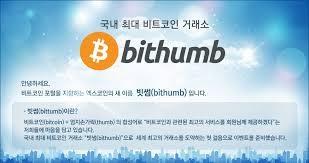 Южнокорейская биткоин биржа Bithumb возместит ущерб обокраденным пользователям