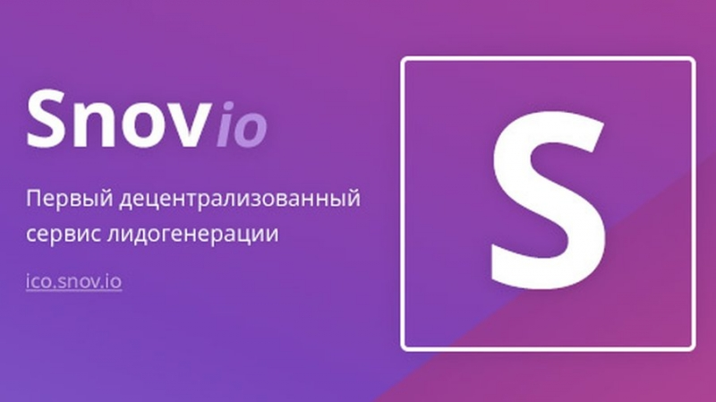 Украинский сервис лидогенерации Snovio запустит ICO на Ethereum