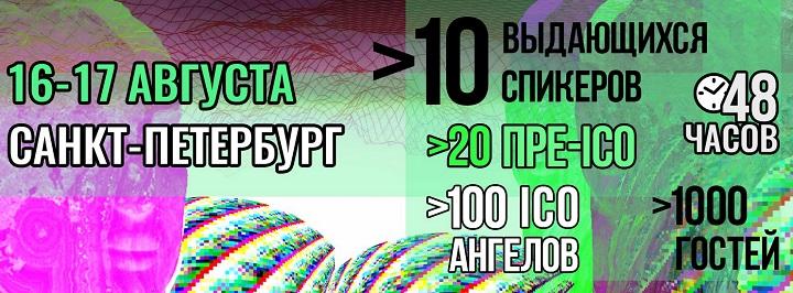 16-17 августа в Санкт-Петербурге состоится первый в мире масштабный ICO-Hypethon