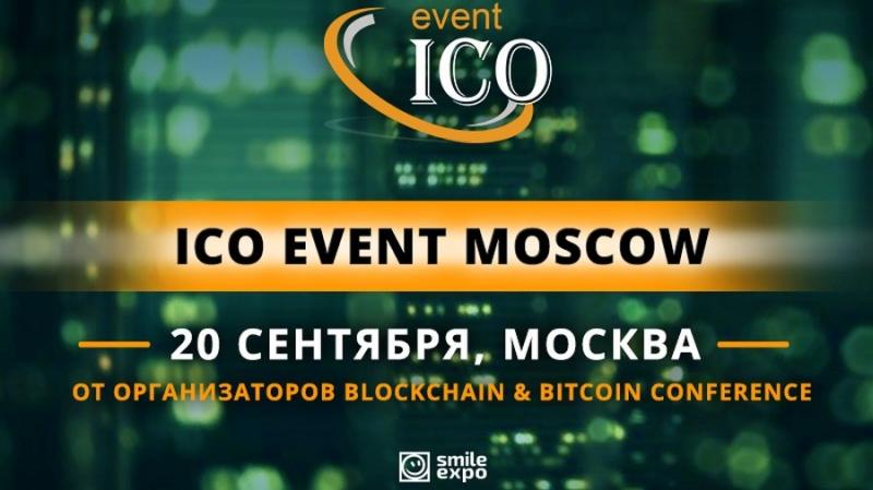 Smile-Expo 20 сентября проведет крупное ICO-событие в Москве