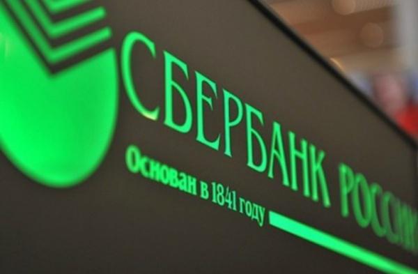 Сбербанк будет отвечать за развитие кибербезопасности в России