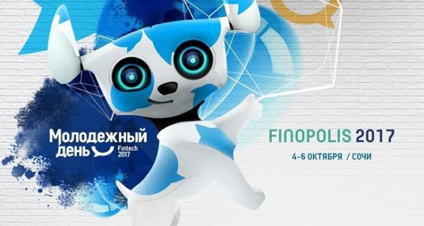 Сроки подачи коллективных заявок на участие в Молодежном дне Fintech продлены до 15 августа