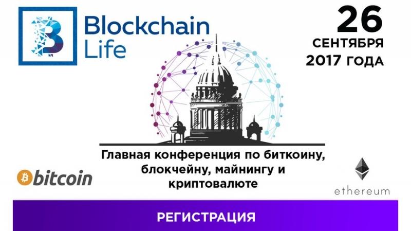 26 сентября 2017 года в Санкт-Петербурге состоится конференция Blockchain Life 2017
