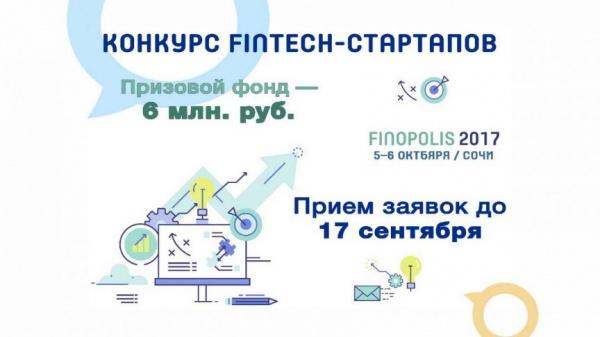 До окончания срока подачи заявок на конкурс финтех-стартапов Finopolis–2017 остался месяц