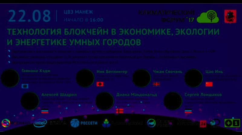 «Блокчейн в экономике, экологии и энергетике умных городов» на Климатическом форуме в Москве 22 августа