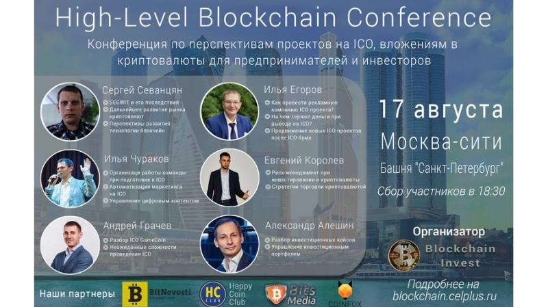 17 августа в Москве пройдет High-Level Blockchain Conference