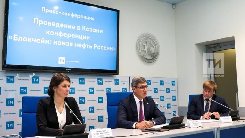 29 августа в Иннополисе пройдет конференция «Блокчейн: Новая нефть России»