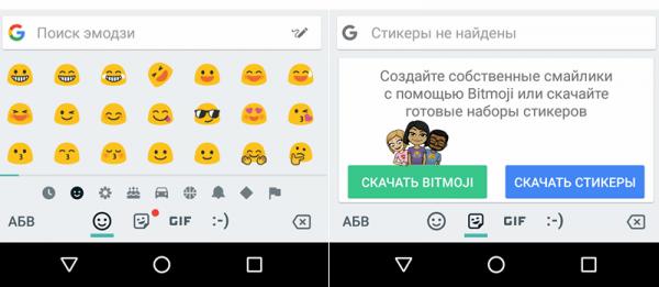 Фирменная клавиатура Google Gboard Beta 6.5 получила возможность вставки в текст Bitmoji и стикеров [скачать APK]