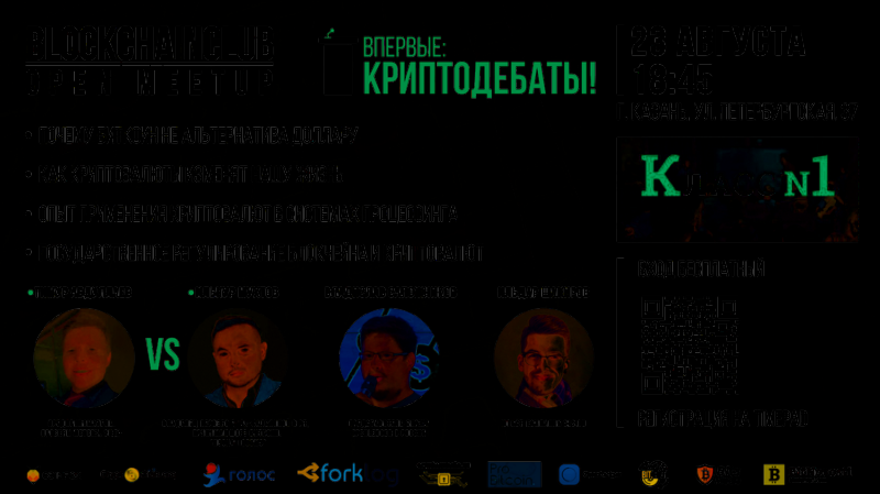 Казанский Blockchain Club 23 августа проведет Open Meetup: Криптодебаты