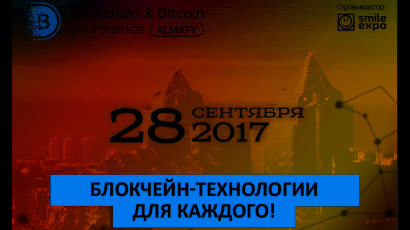В Казахстане 28 сентября состоится Blockchain & Bitcoin Conference Almaty