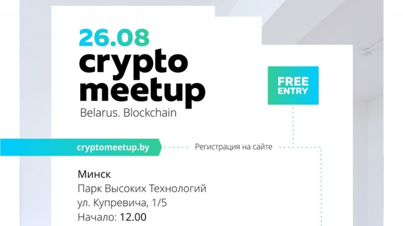 26 августа в Минске пройдет Crypto Meetup Belarus: Начало