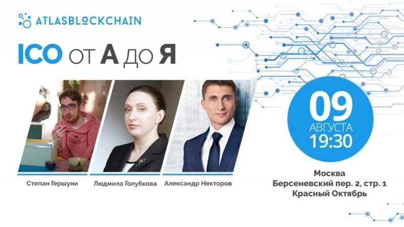 Митап 10 августа в Москве: «ICO от А до Я: реальный опыт»