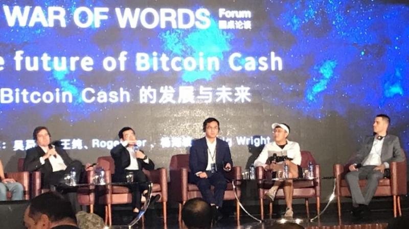 Конференция Shape the Future: прошлое и будущее биткоина в Китае