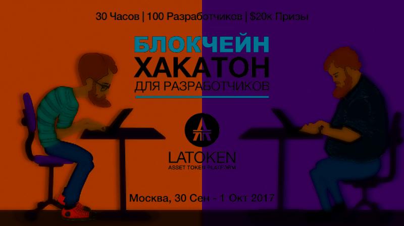 LAToken проведет блокчейн-хакатон 30 сентября в Москве
