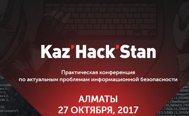Конференция по информационной безопасности «Kaz'Hack'Stan»