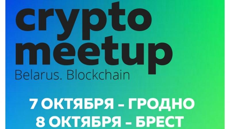Crypto Meetup Belarus проведет встречи в нескольких городах