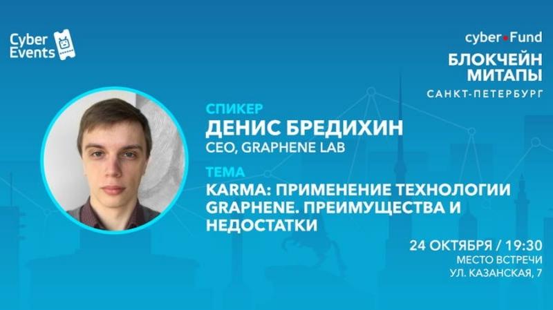 Митап Киберфонда 24 октября в Санкт-Петербурге: Применение технологии Graphene на примере проекта Karma