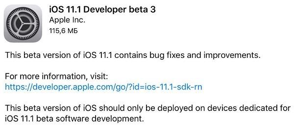 Apple выпустила iOS 11.1 beta 3