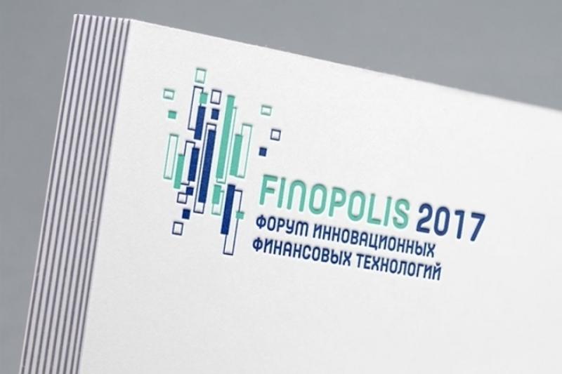 Определены финалисты конкурса финтех-стартапов Finopolis 2017