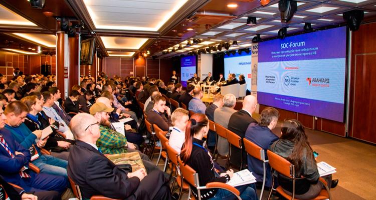 22 ноября пройдет конференция SOC-Форум 2017 «Практика противодействия кибератакам и построения центров мониторинга ИБ»