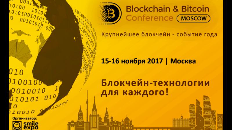 15-16 ноября в Москве пройдет Blockchain & Bitcoin Conference