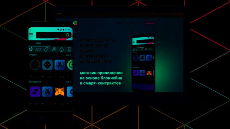 DAO PlayMarket 2.0 – децентрализованный магазин приложений для Android