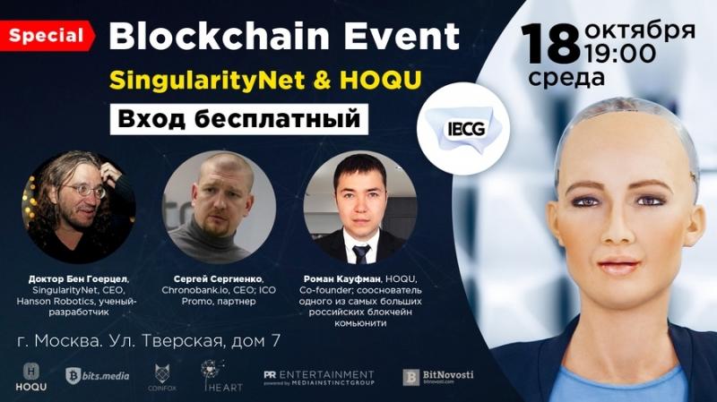 18 октября в Москве пройдет Blockchain MeetUp: SingularityNet & HOQU