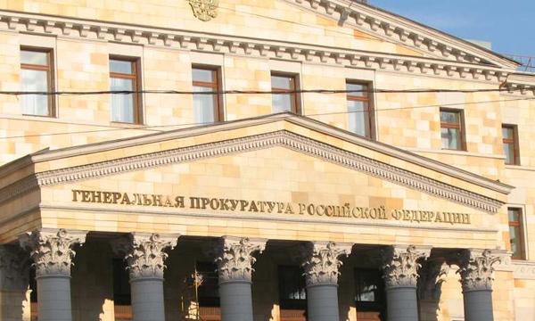 Генпрокуратура создаст сеть передачи данных за 1,1 млрд рублей