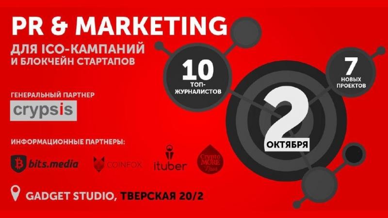 Конференция PR и маркетинг для ICO-кампаний и блокчейн-стартапов – 2 октября в Москве