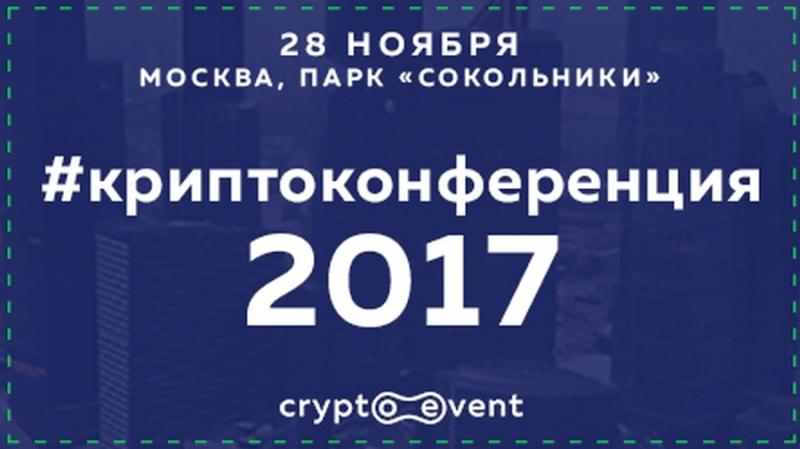 28 ноября в Москве состоится «Криптоконференция 2017»