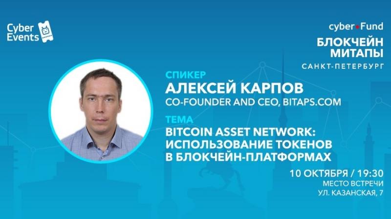 Использование токенов в блокчейн-платформах: митап Киберфонда 10 октября в Петербурге