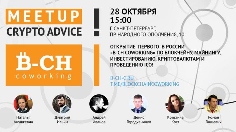 28 октября в Санкт-Петербурге откроется первый в России коворкинг по блокчейну