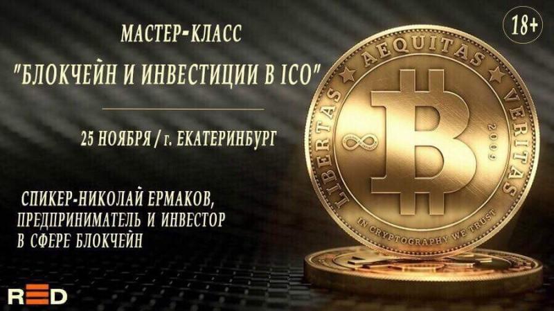 25 ноября в Екатеринбурге пройдет мастер-класс по блокчейну и ICO