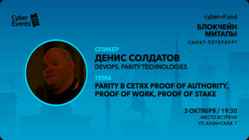 3 октября в Санкт-Петербурге пройдет второй митап СyberFund
