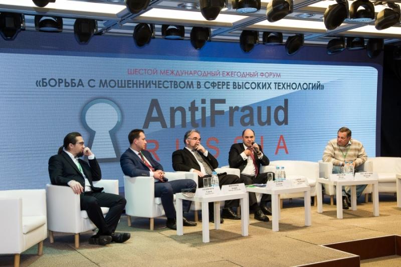 АИС приглашает на форум Antifraud Russia 2017
