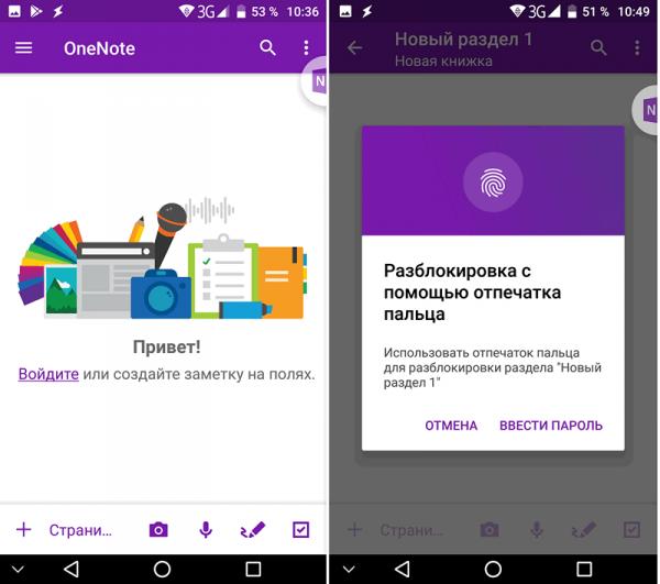 Менеджер заметок OneNote от Microsoft получил возможность защиты данных с помощью отпечатка пальцев или пароля