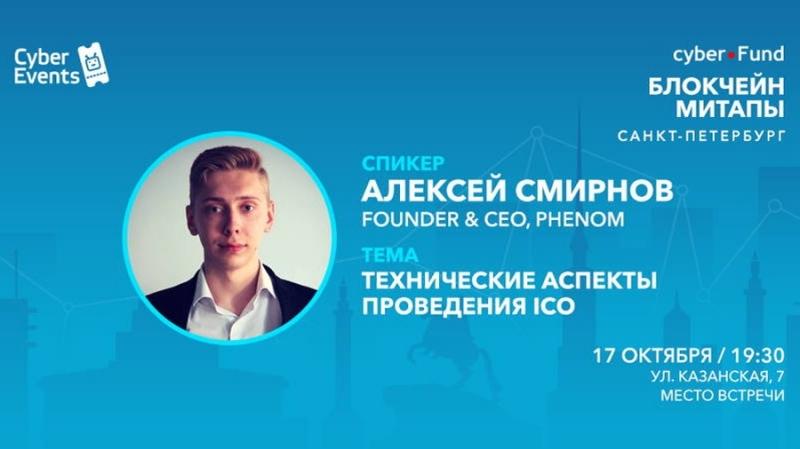 Митап Киберфонда В Санкт-Петербурге 17 октября: Технические аспекты проведения ICO