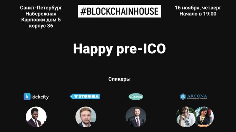 BlockchainHouse проведет митап в Петербурге 16 ноября