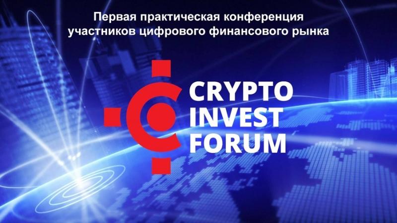 Практическая конференция CryptoInvestForum состоится 15 декабря в Москве