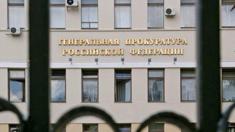 Следующий пошел: Генпрокуратура РФ назвала биткоин «денежным суррогатом»