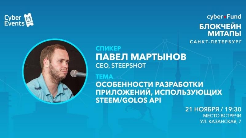 Митап Киберфонда 21 ноября в Петербурге: Особенности разработки приложений со Steem/Golos API