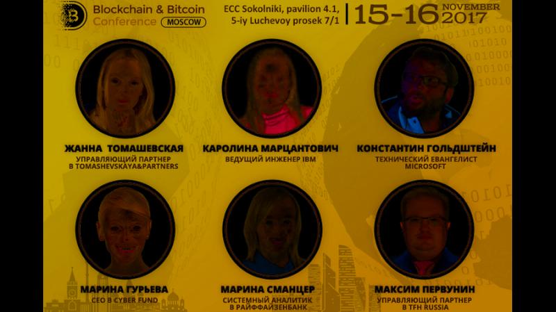 Главные спикеры конференции Blockchain & Bitcoin Conference Russia 2017 в Москве 15-16 ноября
